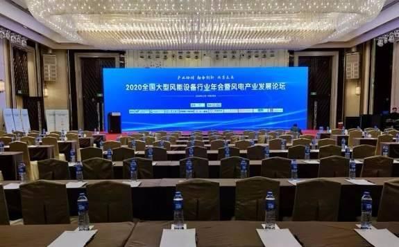 2020全国大型风能设备行业年会暨风电产业发展论坛在西安开幕