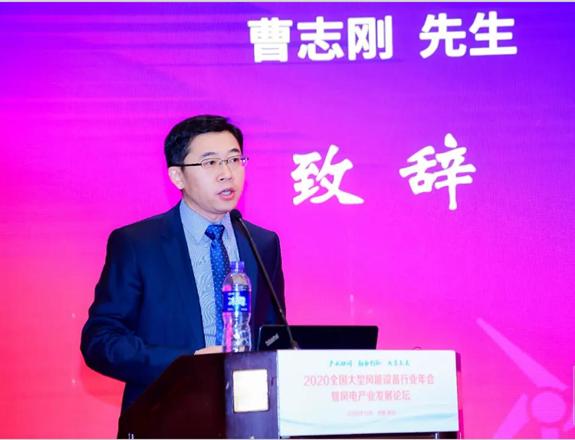 """金风科技总裁曹志刚宣读《中国风电装备制造业落实""""30·60""""目标行动倡议书》"""