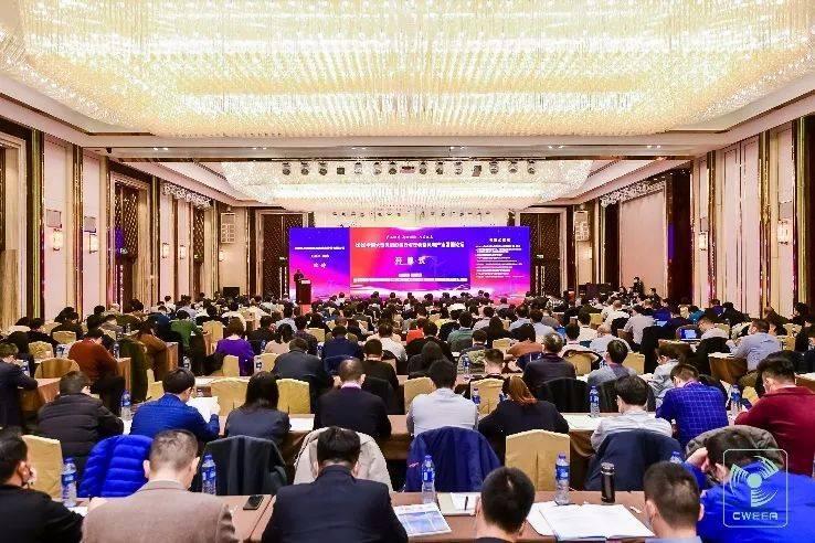 2020全国大型风能设备行业年会暨风电产业发展论坛在西安召开