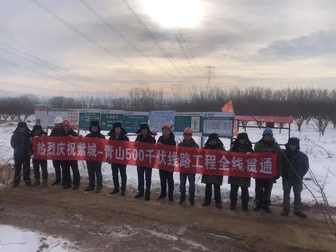 国网蒙东建设完成赤峰紫城500千伏输变电工程建设任务