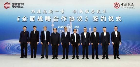 国家管网集团与中国银行签订全面战略合作协议