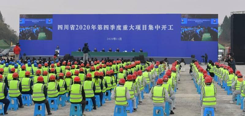 总投资8175亿元!1730个项目!四川2020年第四季度全省重大项目集中开工