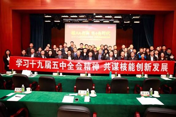 华龙核电技术创新发展研修班在北京成功举办