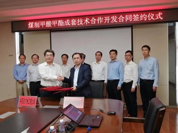 煤制甲酸甲酯成套技术合作开发合同签约