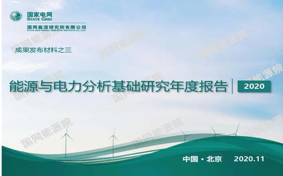 国网能源院总工程师张全:《2020年能源与电力分析基础研究年度报告》