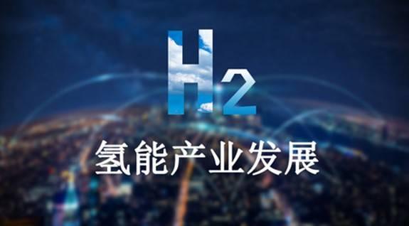 """锚定氢能产业 开启能源革命中的""""四川行动"""""""