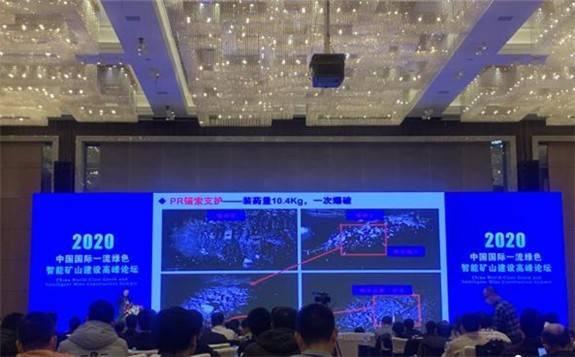 2020中国国际一流绿色智能矿山建设高峰论坛在山东济南开幕