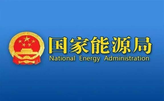 国家能源局:四方面措施应对南方部分地区电力供应偏紧