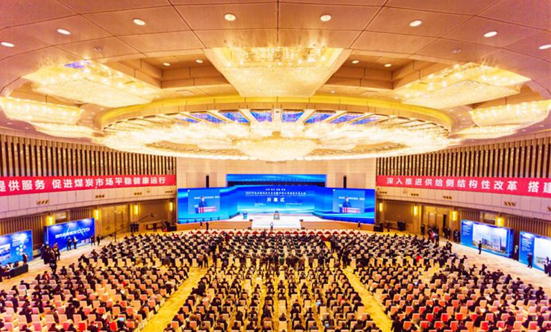 2021年度全国煤炭交易会暨中国太原煤炭交易大会在太原开幕