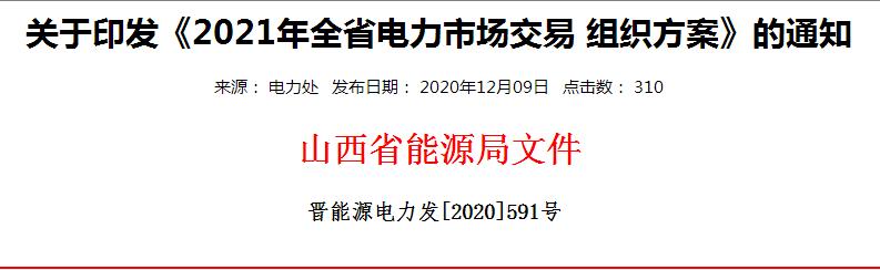 山西省關于印發《2021年全省電力市場交易組織方案》的通知