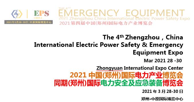 2021中国(郑州)国际电力产业博览会