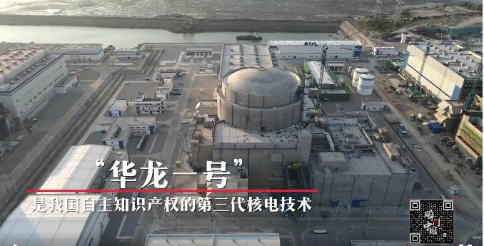 华龙一号核电机组进入批量化建设阶段
