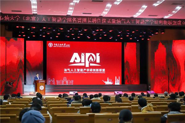 油氣人工智能產學研創新聯盟在中國石油大學宣告成立