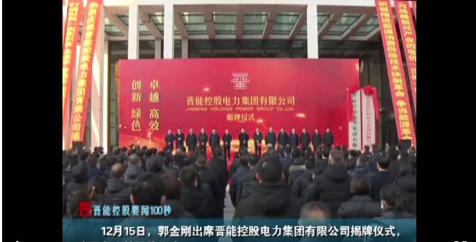 晋能控股电力集团有限公司举行揭牌仪式