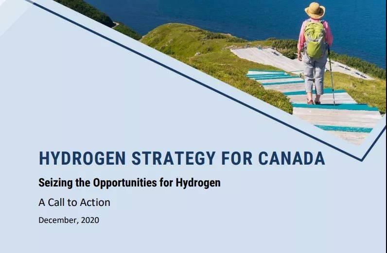 加拿大正式發布《加拿大氫能戰略》