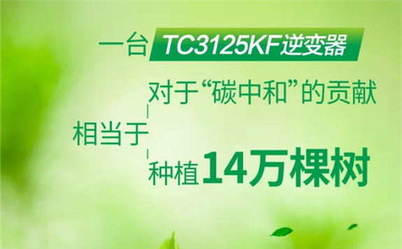 """一臺TC3125KF逆變器對""""碳中和""""的貢獻相當于種植14萬棵樹"""