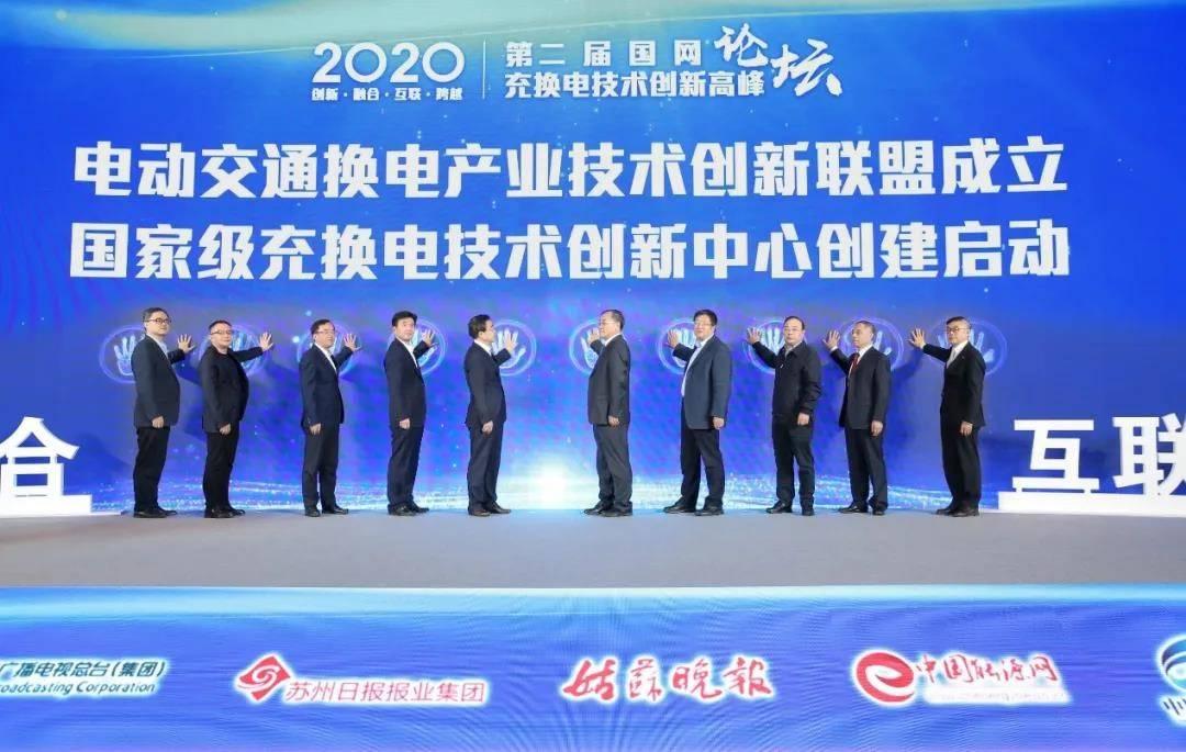 第二届(2020)国网充换电技术创新高峰论坛在苏州高新区召开