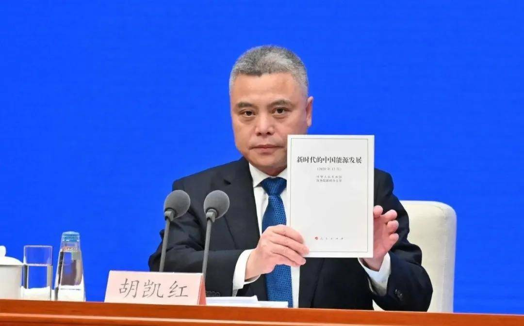 中国能源发展白皮书展现大国实力与担当