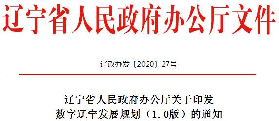 辽宁省人民政府办公厅关于印发《数字辽宁发展规划(1.0版)》的通知