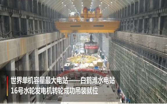 世界單機容量最大電站——白鶴灘水電站16號水輪發電機轉輪成功吊裝就位