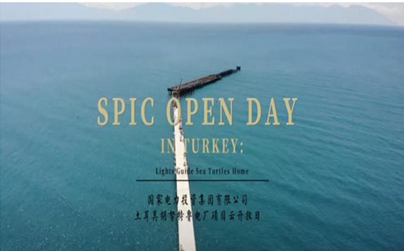 国家电投在土耳其建设首个无烟囱电厂!