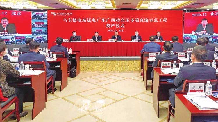 乌东德电站送电广东广西特高压多端柔性直流示范工程投产仪式在北京举行