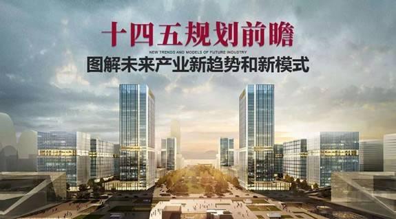 《中共深圳市委关于制定深圳市国民经济和社会发展第十四个五年规划和二〇三五年远景目标的建议》正式通过