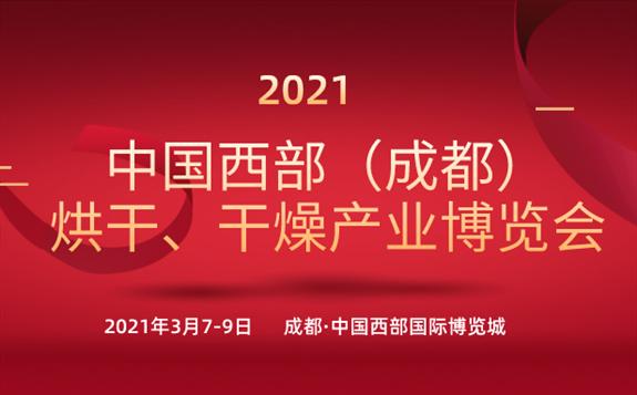高端论坛看产业 行业集合拓新思 2021中国西部(成都)烘干、干燥产业博览会