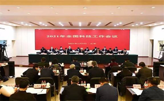 2021年全国科技工作会议在北京成功召开