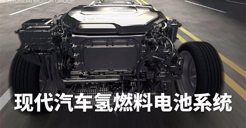 现代汽车将在广州建立首家海外氢燃料电池生产工厂