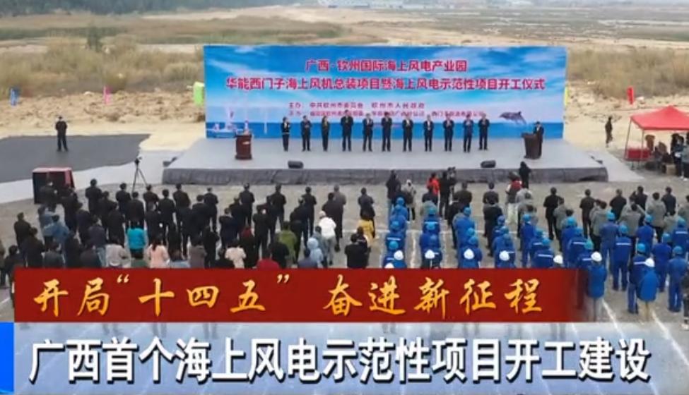 华能、西门子联手,总投资1100亿的超级海上风电示范项目开建!