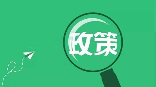 《中共江苏省委关于制定江苏省国民经济和社会发展第十四个五年规划和二〇三五年远景目标的建议》