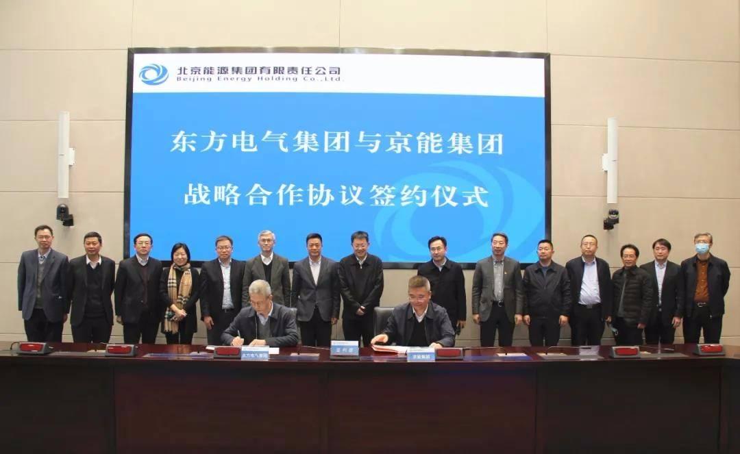 东方电气与北京能源集团签订战略合作协议