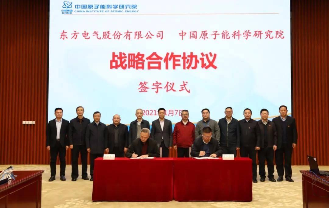 东方电气与中国原子能院签订战略合作协议