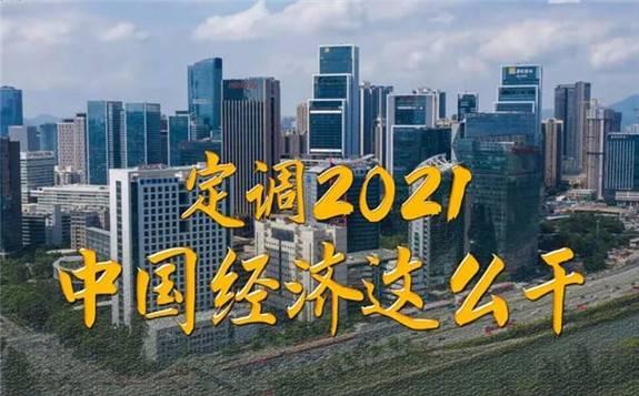 """2021年""""十四五""""开局之年:部委工作会密集召开 敲定经济政策施工图"""