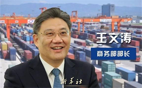 迈好第一步,见到新气象|商务部部长王文涛谈2021年商务工作发力点