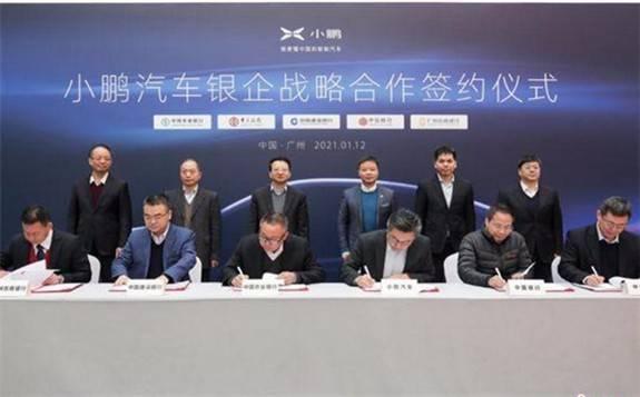 小鵬汽車宣布與廣東省五家銀行正式達成戰略合作伙伴關系