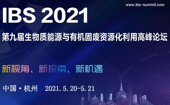 """""""新視角、新探索、新機遇""""——IBS2021第九屆生物質能源與有機固廢資源化利用高峰論壇蓄勢待發!"""
