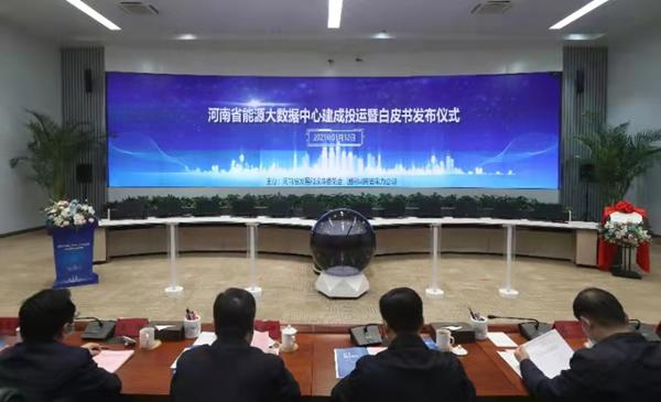 《河南省能源大数据发展白皮书(2021)》发布