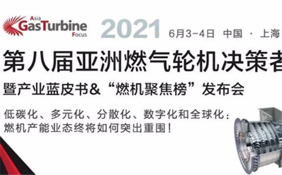 2021第八屆亞洲燃氣輪機聚焦峰會邀您共襄盛舉!