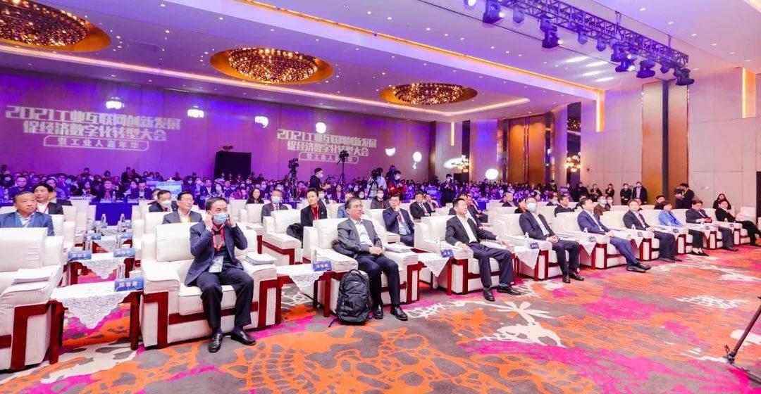 2021工业互联网创新发展促经济数字化转型大会暨工业人嘉年华在沪成功举办