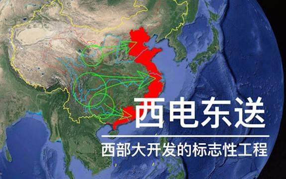 南方电网:突出政治监督 护航西电东送重点工程