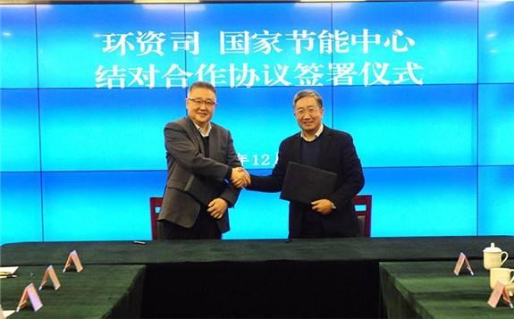 国家发展改革委环资司与国家节能中心签署2021年合作工作协议