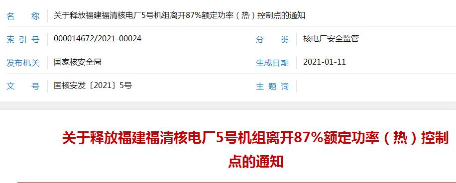 关于释放福建福清核电厂5号机组离开87%额定功率(热)控制点的通知