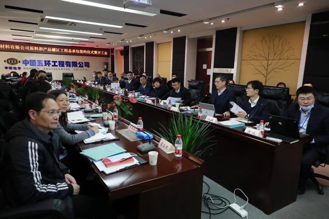 总投资87亿元 中国五环总承包项目开工