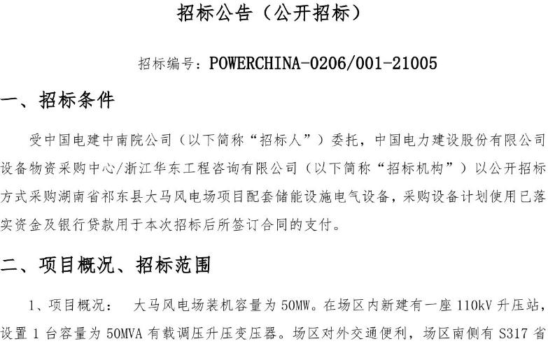 中电建拟对湖南省大马风电场配套储能设施公开招标电气设备