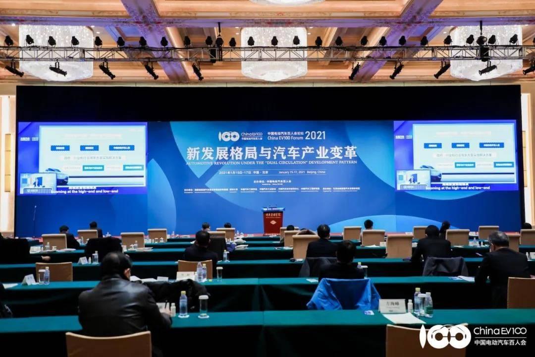 2021中国电动汽车百人会云论坛开幕,业内人士探讨新发展格局与汽车产业变革