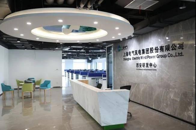 上海电气风电集团成立西安研发中心!