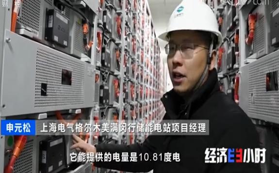 央视《经济半小时》聚焦上海电气青海格尔木储能项目
