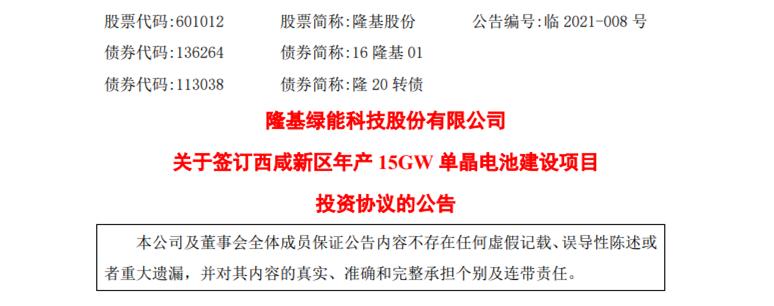 隆基在陜西西咸新區再擴產15GW單晶電池項目!